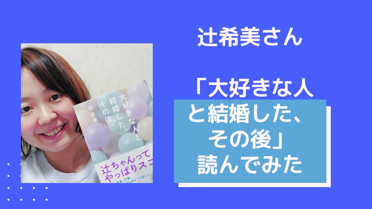 辻希美さんの本