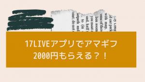 アマゾンギフト2000円もらえる